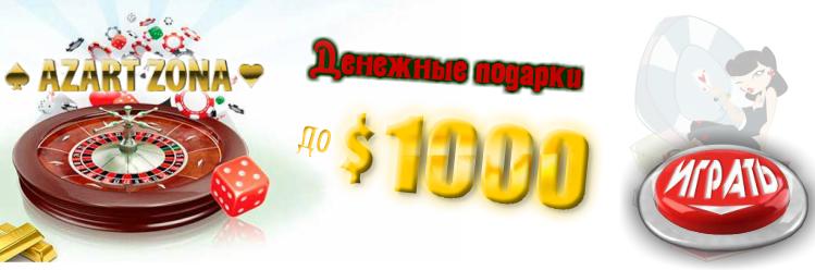 Классические Cимуляторы Автоматов С Выводом На Счет Бездепозитный Бонус За Регистрацию Онлайн