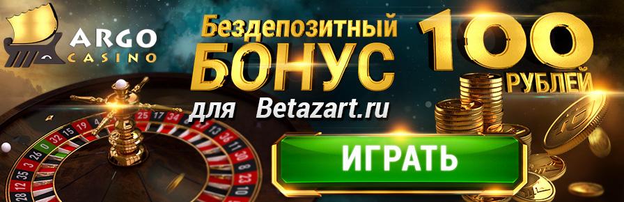 Азартные Виртуальные Казино В Интернете Бонус 2016 За Регистрацию С Выводом