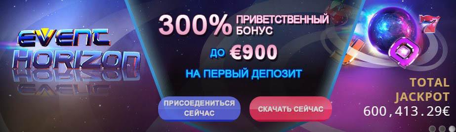 Бездепозитный бонус! 18 КАЗИНО - 55