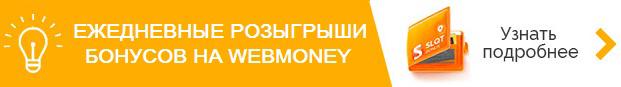Ежедневные розыгрыши бонусов на Webm